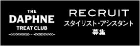 DAPHNE RECRUITE